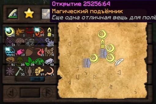 magicheskiy-podemnik1