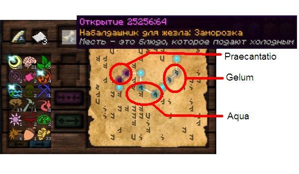 nabaldashnik-dlya-jezla-zamorozka-virez