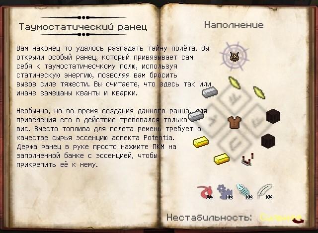 taumostaticheskiy-ranec