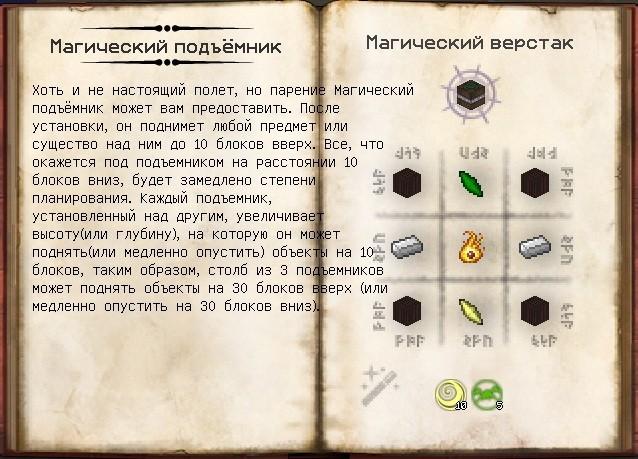 magicheskiy-podemnik-kraft