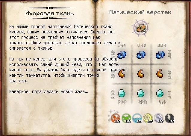 Майнкрафт рецепт тауманамикона