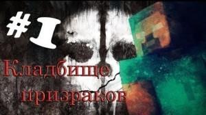 """Сериал майнкрафт """"Кладбище призраков"""" 1 серия"""