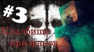 Сериал майнкрафт «Кладбище призраков» 3 серия
