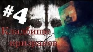 Сериал майнкрафт «Кладбище призраков» 4 серия
