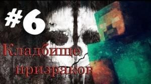 Сериал майнкрафт «Кладбище призраков» 6 серия