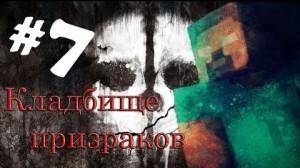 Сериал майнкрафт «Кладбище призраков» 7 серия
