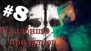 Сериал майнкрафт «Кладбище призраков» 8 серия
