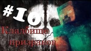 Сериал майнкрафт «Кладбище призраков» 10 серия