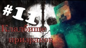 Сериал майнкрафт «Кладбище призраков» 11 серия