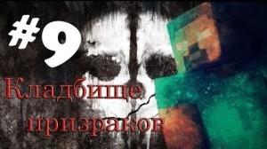 Сериал майнкрафт «Кладбище призраков» 9 серия