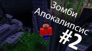 Смотрим майнкрафт сериал «Зомби апокалипсис» 1 сезон 2 серия