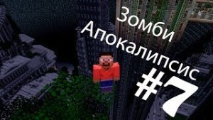 Смотрим майнкрафт сериал «Зомби апокалипсис» 1 сезон 7 серия